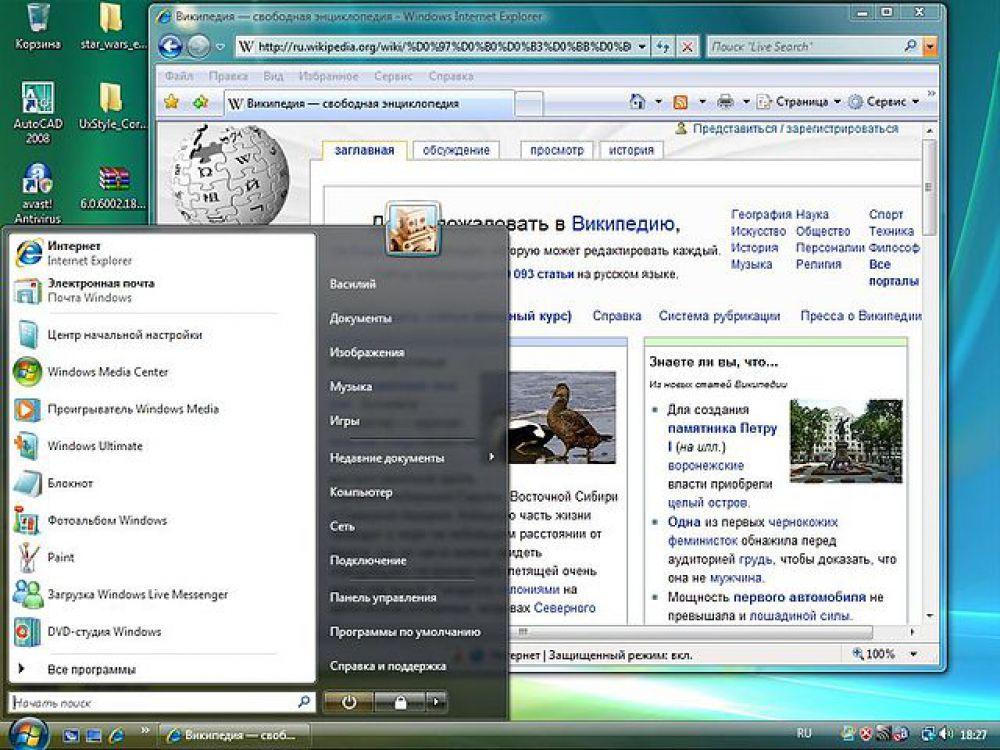 Вышедшая в 2006 году Windows Vista помимо улучшенного функционала предложила пользователям новый полупрозрачный стиль оформления Aero.