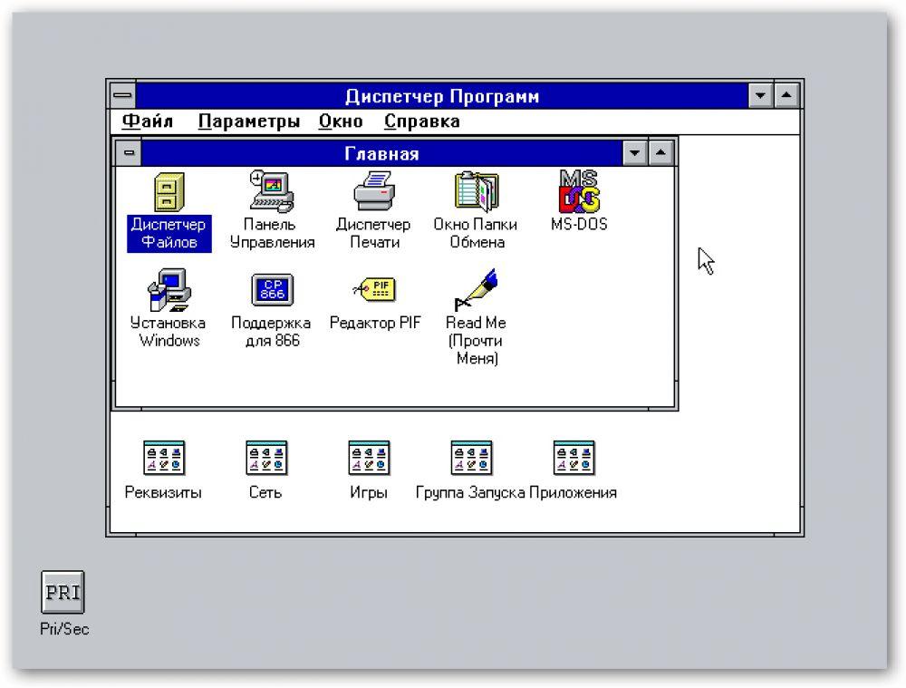 Windows 3.x. Третье поколение выпускалось с 1990 по 1994 год. Новые ОС отличались более высокой производительностью и улучшенной графикой с 16 цветов. На фото: типичное рабочее пространство Windows 3.11.