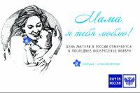 Почта России проводит акцию «Мама, я тебя люблю!»