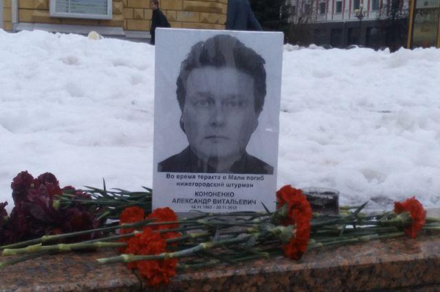 Нижегородцы несут цветы к портрету Александра Кононенко