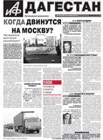 АиФ Дагестан №48