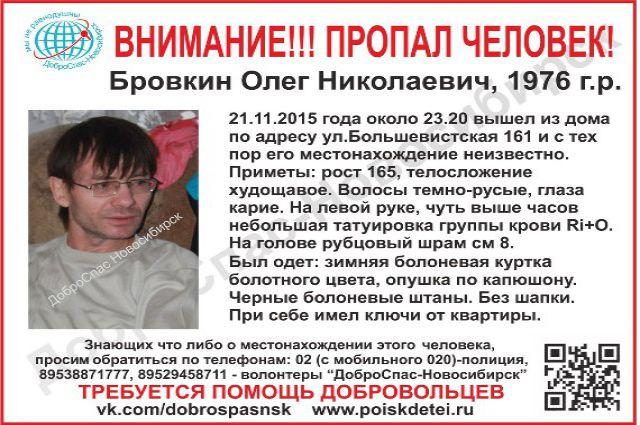 Олег Бровкин пропал в Октябрьском районе Новосибирска.