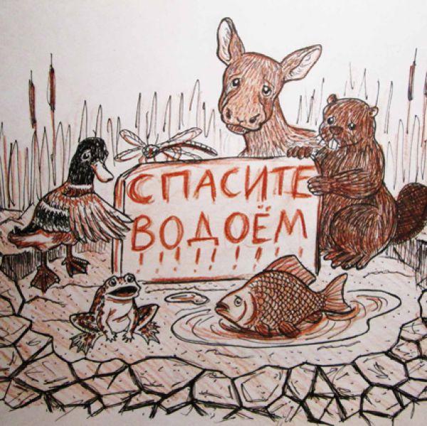 Зеленина Карина, г. Мытищи. Рисунок «Спасите водоемы!».