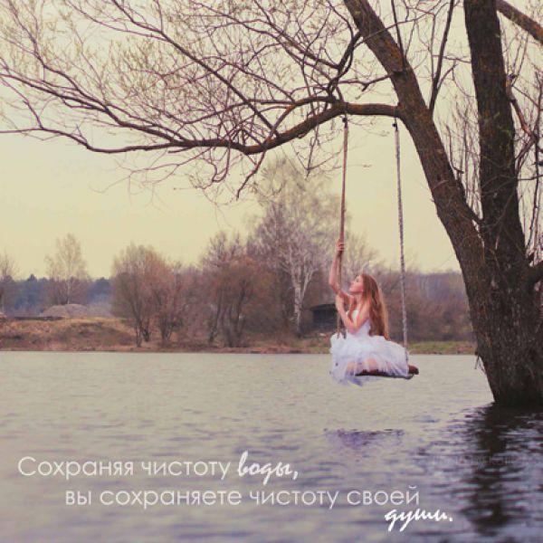 Моштылева Екатерина, г. Нижний Новгород. Фотография «Сохраняя чистоту воды, вы сохраняете чистоту своей души».