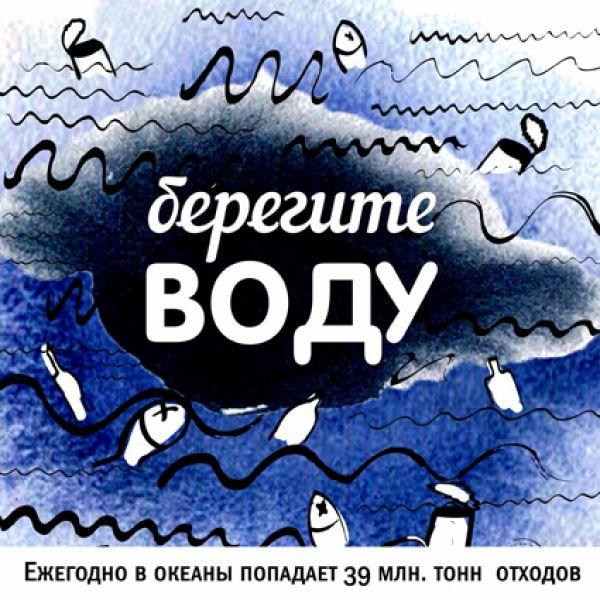 Кокоева Анжелика, г. Санкт-Петербург. Социальный плакат «Берегите воду».