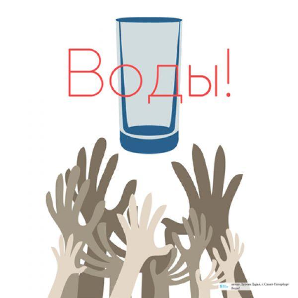 Дурова Дарья, г. Санкт-Петербург. Социальный плакат «Воды!»