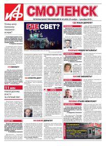 Аргументы и Факты-Смоленск №48