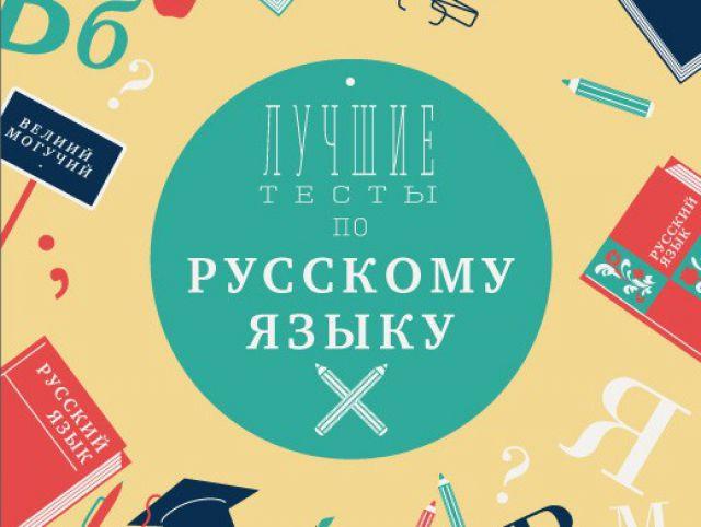 Как сделать тест по русскому языку 704
