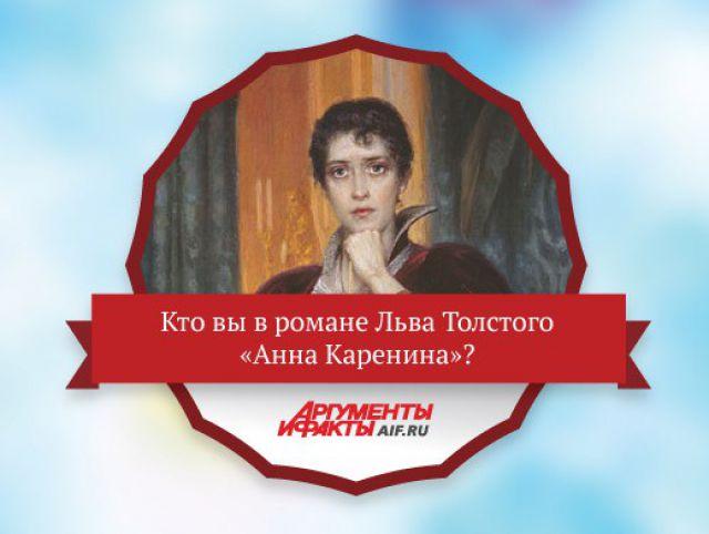 Кто вы в романе Льва Толстого «Анна Каренина»    Конкурсы и тесты ... 7220c776a62