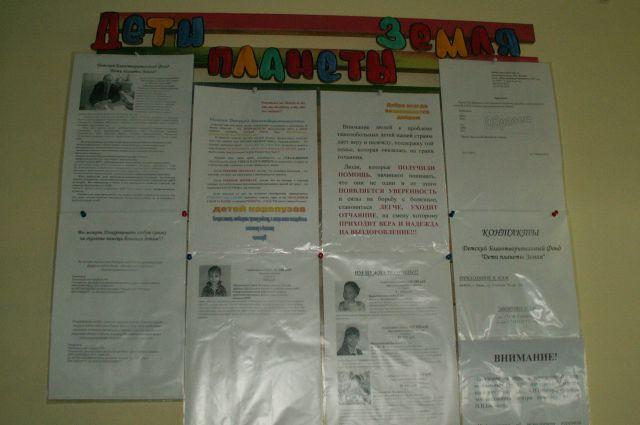В колонии размещён информационный стенд, рассказывающий о деятельности благотворительного фонда.