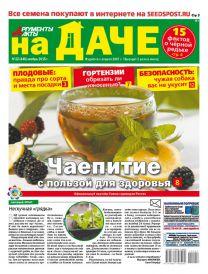 Чаепитие  с пользой для здоровья