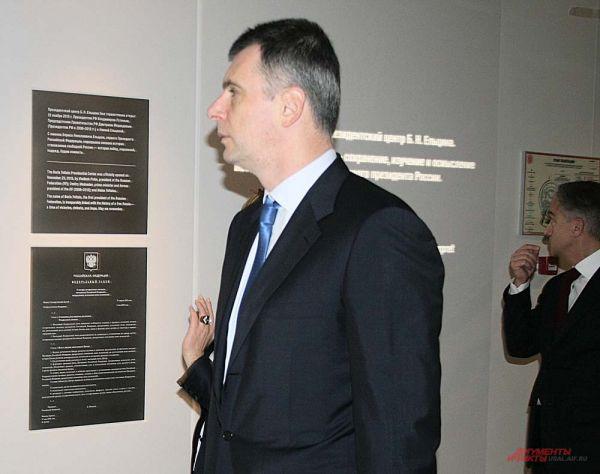 Михаил Прохоров – один из многочисленных спонсоров «Ельцин-Центра».