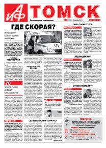 Аргументы и факты_Томск