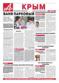 АиФ-Крым №43