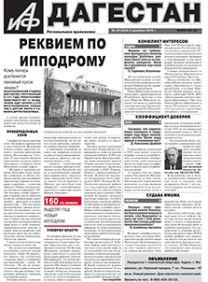 АиФ Дагестан №49
