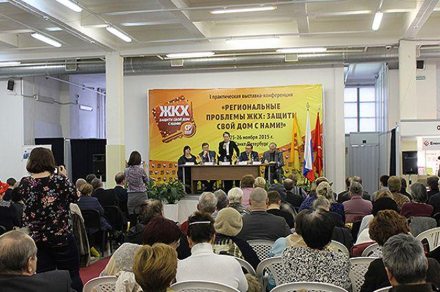 «Тарифы в ЖКХ зашкаливают», - говорили участники конференции.