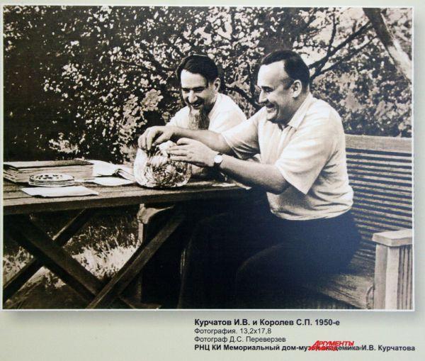 Курчатов И.В. и Королев С.П.