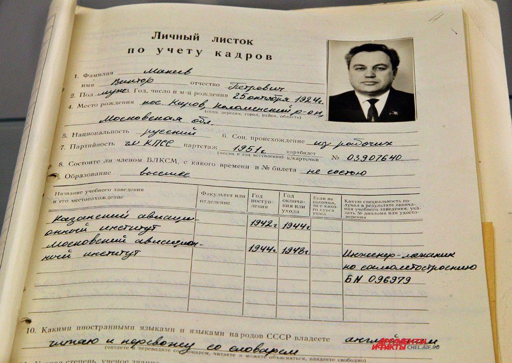Личный листок по учету кадров Макеева Виктора Петровича