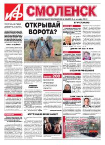 Аргументы и Факты-Смоленск №49