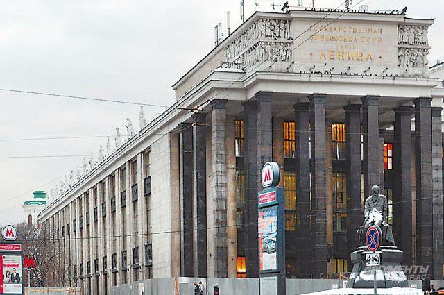 Москвичи боялись, что Ленинка провалится под землю.