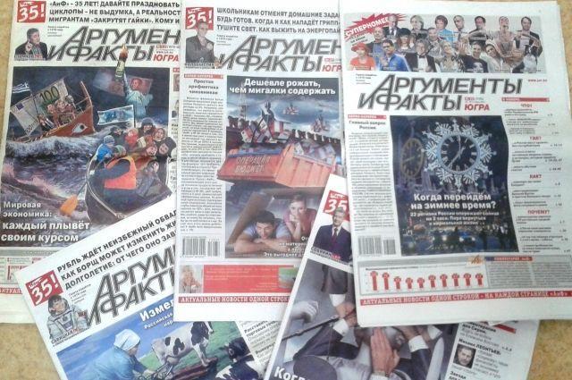 Читатели Новосибирской области выбирают АиФ