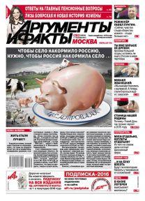 Чтобы село накормило Россию, нужно, чтобы Россия накормила село