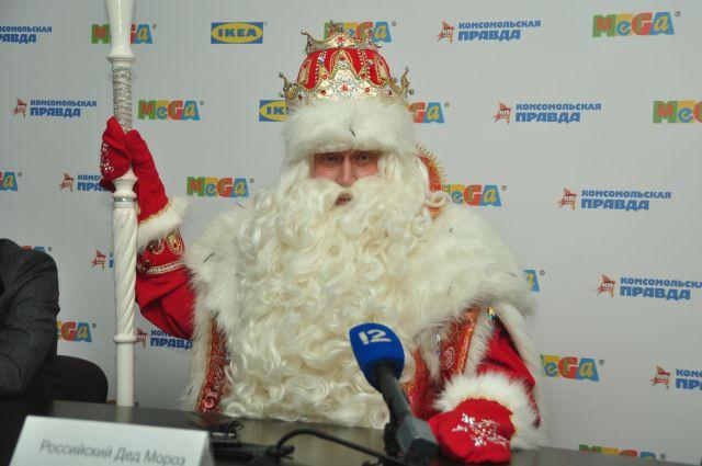 Дед Мороз ответил на вопросы журналистов.