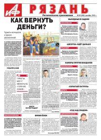 Аргументы и Факты-Рязань №49