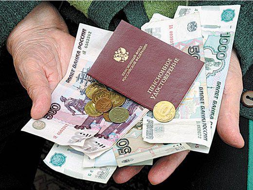 Отмена страховой части пенсии работающим пенсионерам