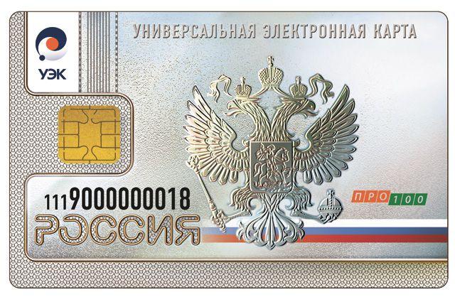 Пресс-служба федеральной уполномоченной организации «Универсальная электронная карта»