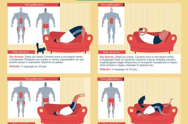 Упражнения для похудения лежа на диване