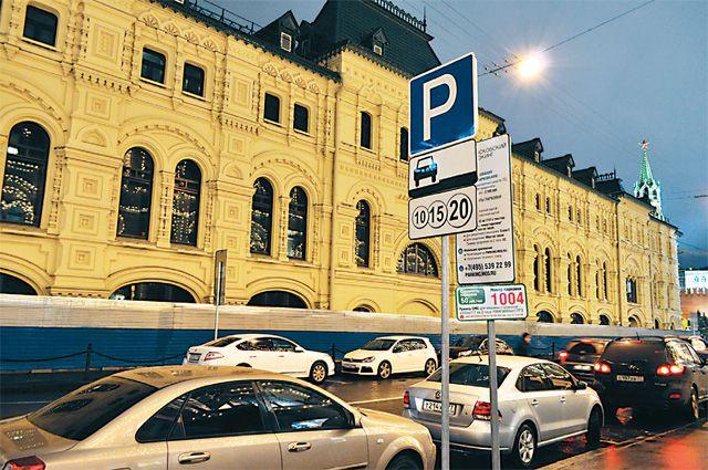 Припарковаться в центре теперь не проблема