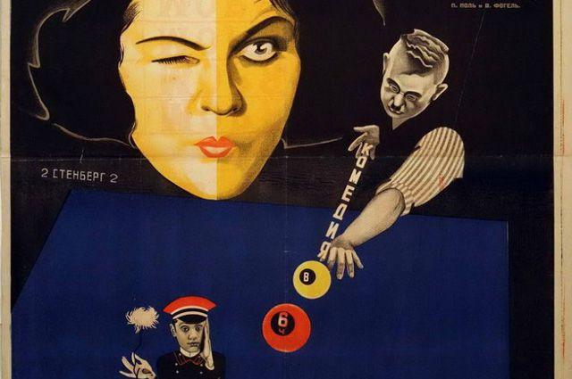 Фрагмент афишы фильма «Девушка с коробкой».