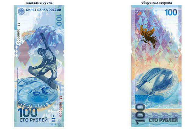 Какие деньги в сочи монета 1 рубль снг 2001