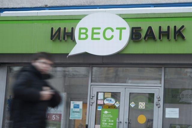 Офис Инвестбанка в Москве