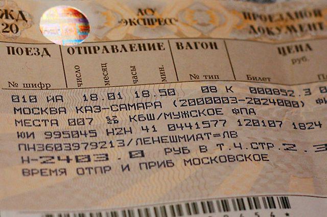ставрополь чечня поезд цена билета работу прямого работодателя