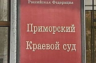 Приморский краевой суд.