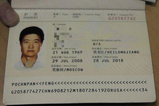 Паспорт китайского браконьера.