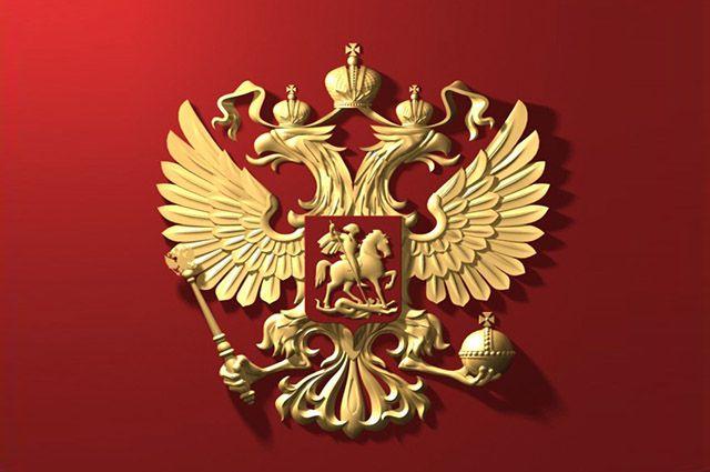 Герб России - не для частных лиц.