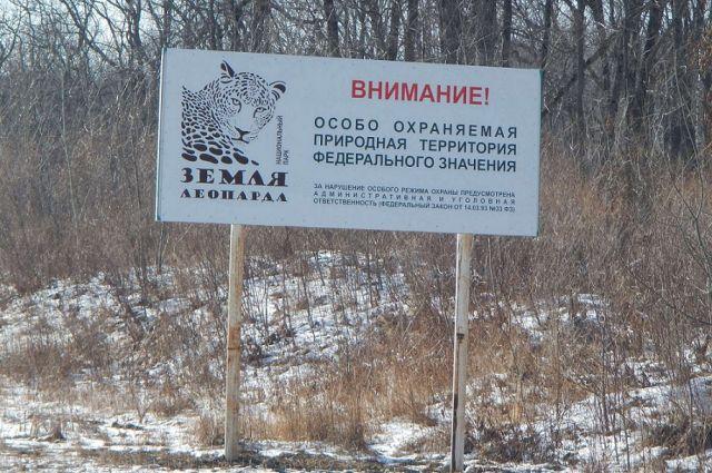 Плакат предупреждает о въезде на Землю леопарда.