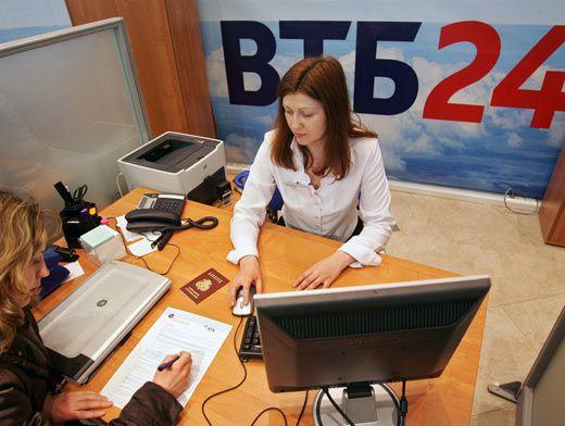 Втб 24 иркутск взять кредит можно ли с 17 лет взять кредит