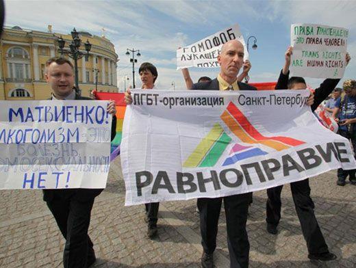 Права сексменьшинств в казани 2012