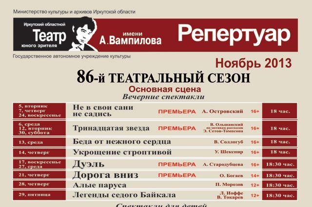 театр на соборной рязань репертуар на сентябрь 2017показать активные релизы неделю