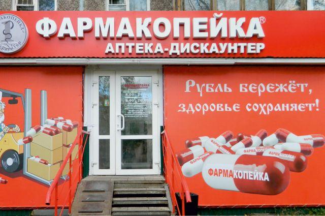 Аптечная сеть «Фармакопейка» радует и ценами, и качественным обслуживанием.