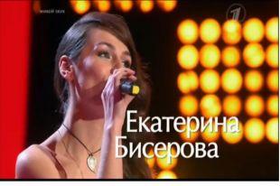 Екатерина Бисерова.