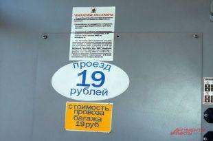 Во многих городах России проезд уже стоит в районе 20 рублей.
