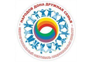В Ростовскую область приедут ансамбли из Адыгеи, Калмыкии, Карачаево-Черкесии, Северной Осетии, Чечни.