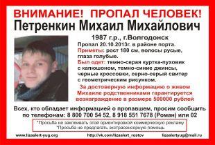 За информацию о пропавшем жителе Волгодонска обещано вознаграждение 500 тысяч рублей.