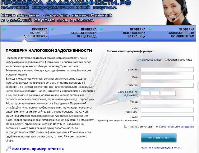 Ставки транспортного налога 2012 рязань люди a в интернете реально можно заработать