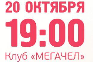 20 октября группа «ПИЦЦА» в клубе «Мегачел»